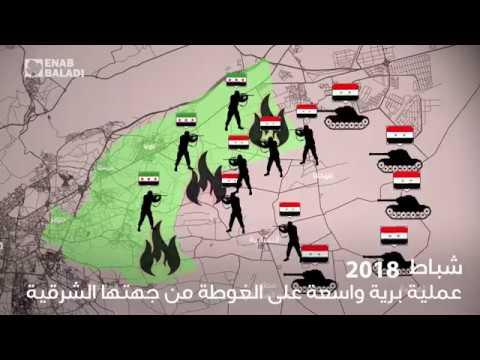 هكذا تغيرت خريطة السيطرة في الغوطة الشرقية منذ عام 2013