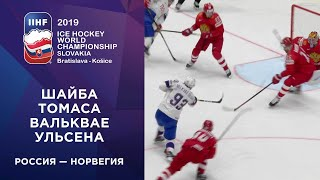 Первая шайба сборной Норвегии. Россия - Норвегия. Чемпионат мира по хоккею 2019