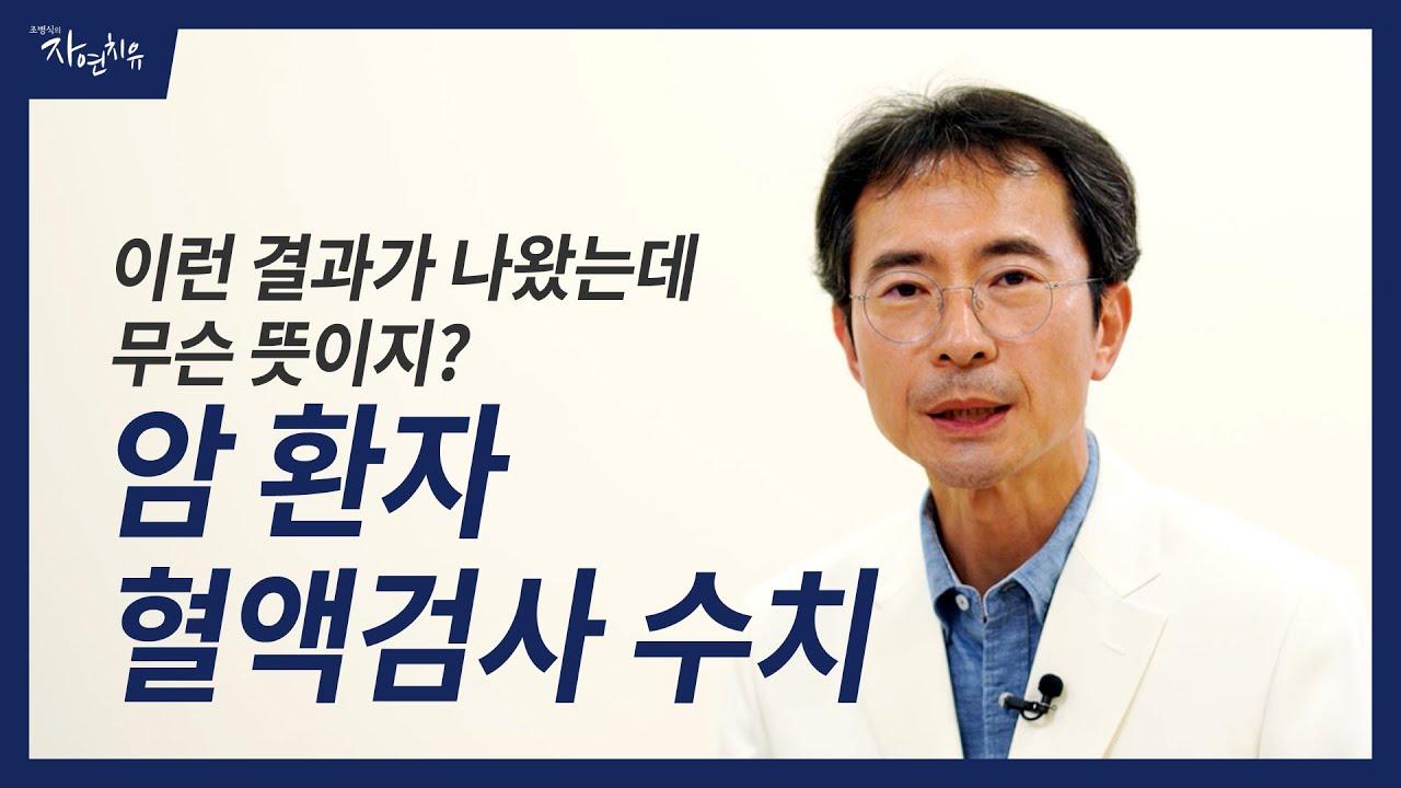 [자막] 암 환자가 알아야 할 혈액검사 수치