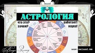 АСТРОЛОГИЯ древняя НАУКА!
