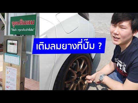 วิธีเติมลมยางรถยนต์ในปั๊มเองยังไง ? เท่าไหร่ดี ? รถเก๋ง รถกระบะ มอเตอร์ไซด์