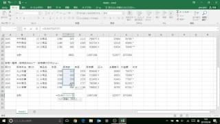 第108回情報処理技能検定試験(表計算)1級問題 Excel in Jazz