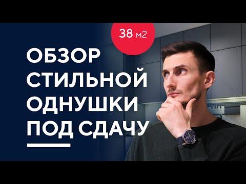 ОБЗОР ДИЗАЙНА СТИЛЬНОЙ ОДНУШКИ 38 КВ. М. | румтур по интерьеру однокомнатной квартиры