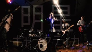 初投稿です。 明星ギャラクティカをバンドで演奏しました。 下記メンバ...