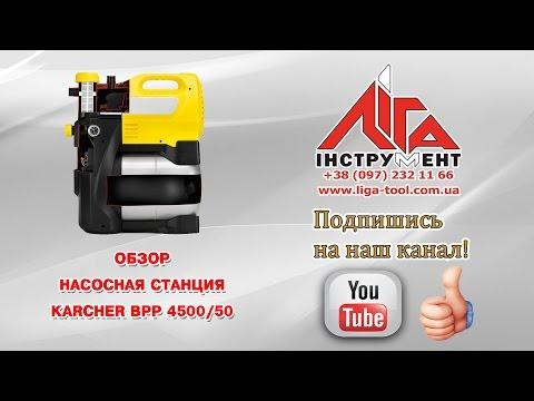 Насосная станция KARCHER BPP 4500/50