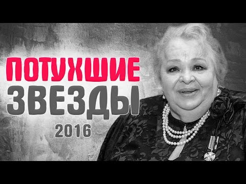 РОССИЙСКИЕ ЗНАМЕНИТОСТИ, УМЕРШИЕ в 2016 году
