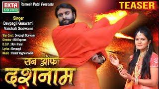 Son Of Dashnam || Dev Pagli || Vaishali Goshwami || Teaser || Coming Soon || Ekta Sound
