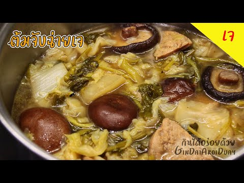 เมนูเจ ต้มจับฉ่ายสูตรเจ ทำง่าย อร่อยได้บุญ Chinese vegetable stew มังสวิรัติ l กินได้อร่อยด้วย