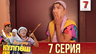 """""""Зың-зың Күлпәш"""" 7 шығарылым (Зын-зын Кулпаш 7 серия)"""