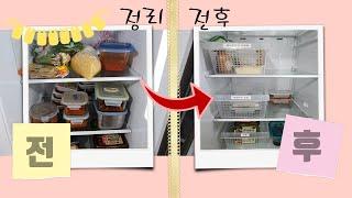 [냉장고정리#1냉장실편…