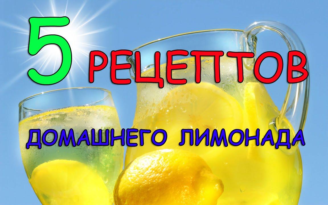 Домашний лимонад. 5 рецептов домашнего лимонада.