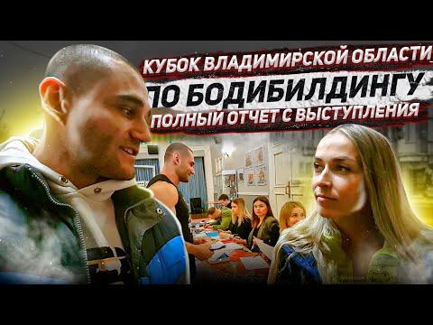 Кубок Владимирской области по бодибилдингу 23.03.2019 года. Полный видео отчет со дня соревнований.