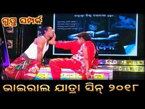 Most Viral Odia Jatra Scene 2018