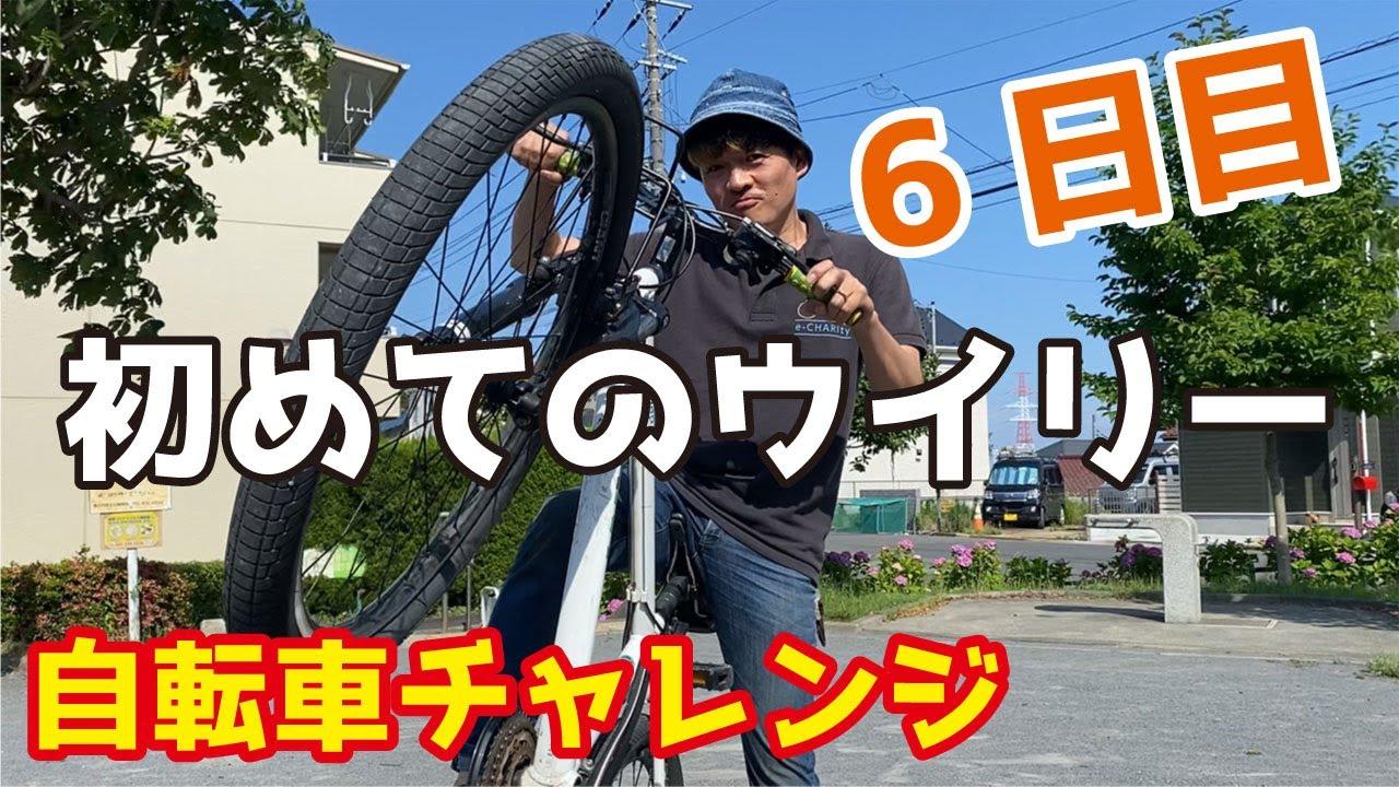 【40代オッサン】初めてのウイリー練習⑥日目【自転車チャレンジ】