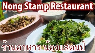 Nong Stamp (ร้านอาหาร น้องแสตมป์) - Street Food At Phlap Phla Chai Intersection