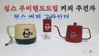 첨스 부비핸드드립 커피 주전자 & 그라인더 리뷰