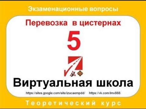 ЦИСТЕРНЫ-5