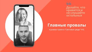 Главные провалы с Артемом Вороновым