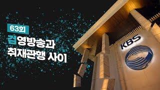 J 63회 : 하나의 증언, 인식의 간극.. 유시민 vs KBS