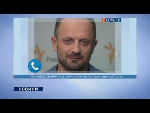 Espreso.TV: Референдум на Донбасі суперечить Міжнародному праву, - Безсмертний