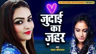 प्यार में बेवफाई का सबसे दर्द भरा गीत : Judai Ka Zahar   HINDI SAD SONGS   PYAR MOHABBAT #BEWAFAAI