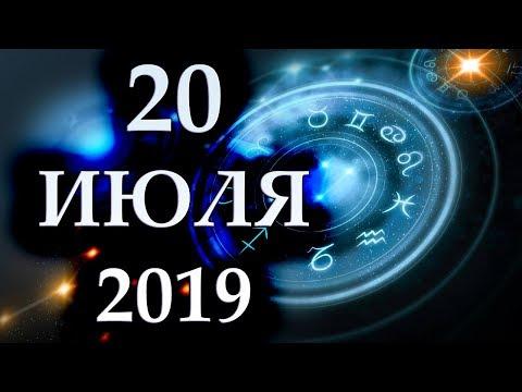 ГОРОСКОП НА 20 ИЮЛЯ 2019 ГОДА