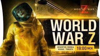 Миллиарды зомби! - World War Z