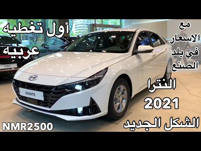 اول تغطية عربية هيونداي النترا 2021 الشكل الجديد مع الاسعار في بلد الصنع Youtube