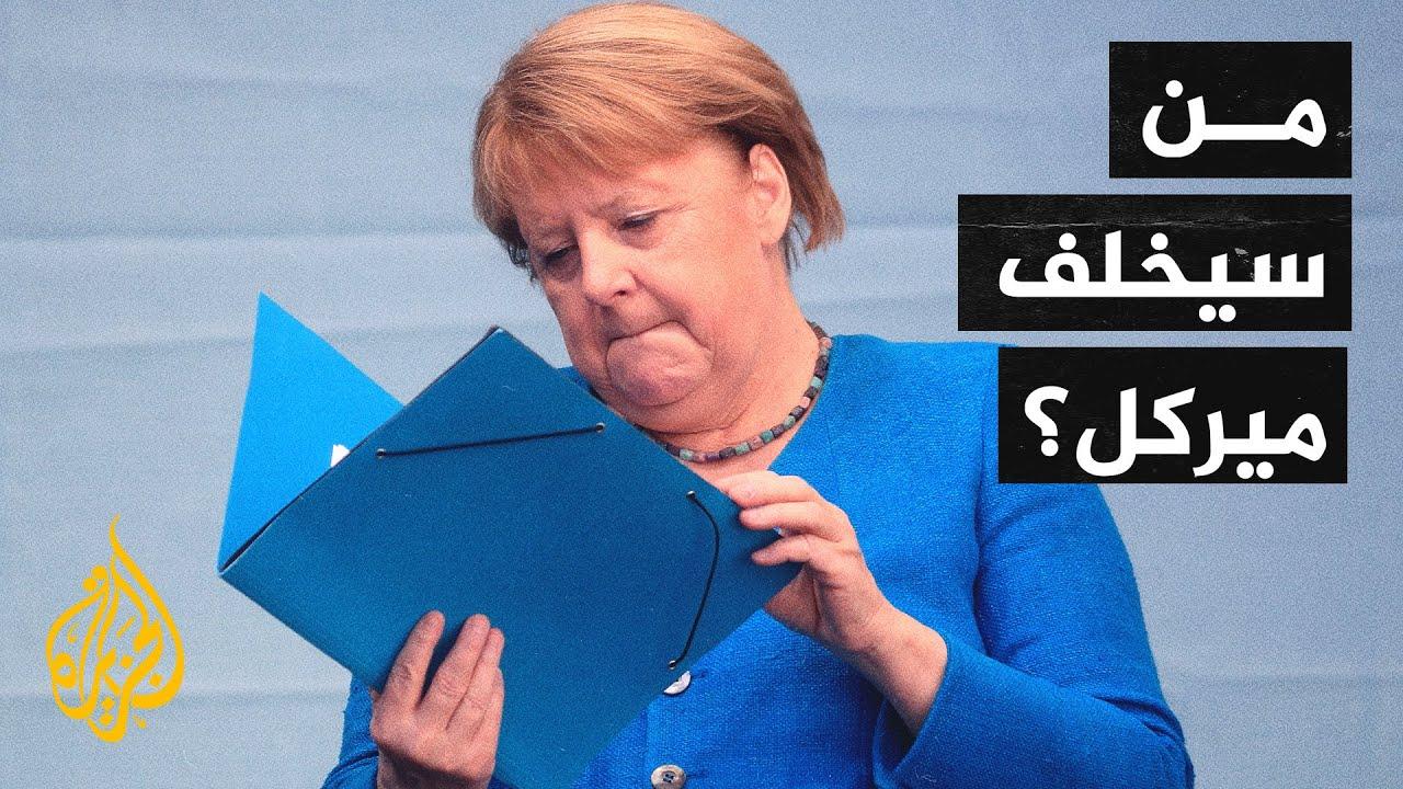 المرشحون لخلافة المستشارة الألمانية أنجيلا ميركل.. من هم؟  - نشر قبل 3 ساعة