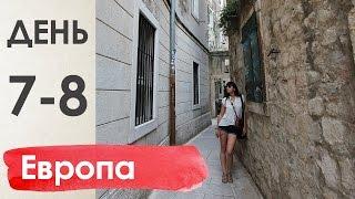 По Европе на машине, день 7-8 - Хорватия | 8000 км и 14 дней(На что снимали: dji osmo x3 и iphone 6. В этот раз мы решили отправиться в путешествие по Балканам и близлежащим стра..., 2016-12-16T09:08:12.000Z)