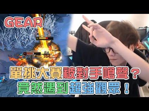 【Gear】花輪被觀眾嗆聲了?單挑大賽各種高手過招!