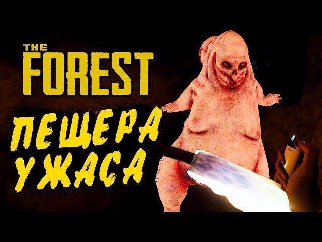 THE FOREST ● Прохождение Ко-оп #3 ● НАШЛИ ПЕЩЕРУ УЖАСА! ОГРОМНЫЙ МОНСТР-МУТАНТ!