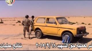 الشئون المعنوية تعرض فيديو لليوم الـ12 من عملية حق الشهيد فى سيناء