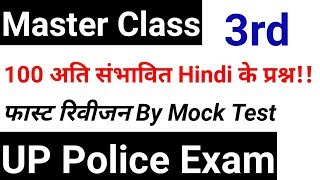 Master class-3 UP POLICE EXAM
