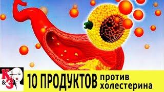 Супереда. 10 Продуктов против ХОЛЕСТЕРИНА