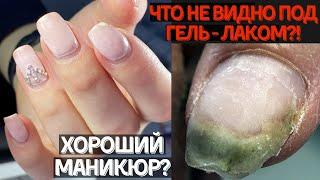 СЮРПРИЗ под гель лаком из студии маникюра дизайн ногтей