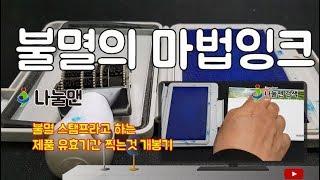마법의잉크 파인 불멸스탬프 제품유효기간 스탬프잉크 도장…