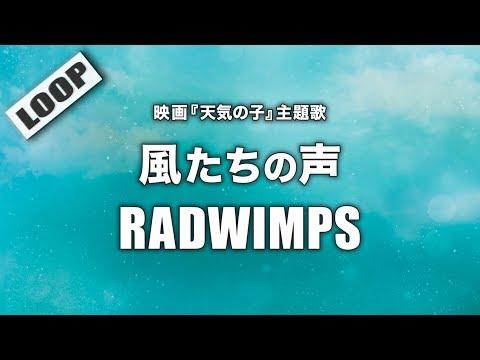 RADWIMPS - 風たちの声