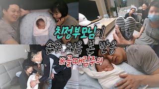 (생후 3주차 신생아)♥딸의 출산 후, 손주를 처음본,…