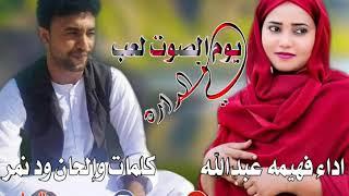 فهيمه عبدالله/يوم الصوت لعب في الداره كلمات والحان ودنمر