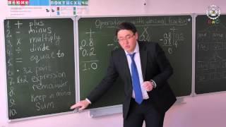 Технология БиС  Математика на английском Урок 1 учитель Нурлаков Арафат лицей 66 Астана 5 класс  Дей