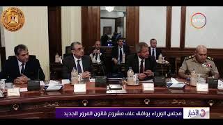 الأخبار - مجلس الوزراء يوافق على مشروع قانون المرور الجديد