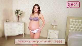 Бандаж универсальный 1444(http://www.aist-k.com/internet_maghazi_festival/lingerie_for_pregnant_fest/269/2499/ Перед приобретением проконсультируйтесь у врача акушера-гин..., 2013-08-05T13:44:44.000Z)