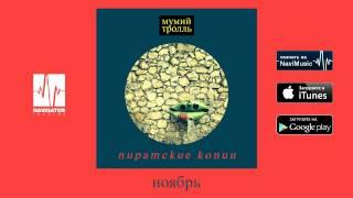 Мумий Тролль - Ноябрь (Пиратские копии Audio)