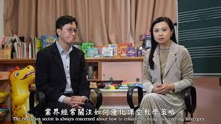Publication Date: 2021-09-16 | Video Title: 學校專訪:保良局黃永樹小學