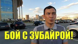 Дамир ИСМАГУЛОВ поединок с Зубайра Тухуговым