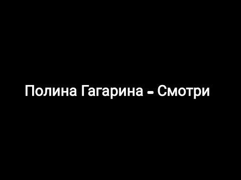 Полина Гагарина -- Смотри (текст песни 🎶)