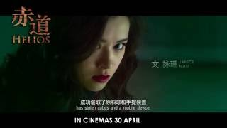 Helios 赤道 (2015) Official Hong Kong Trailer HD 1080 HK Neo Film Shop Sexy