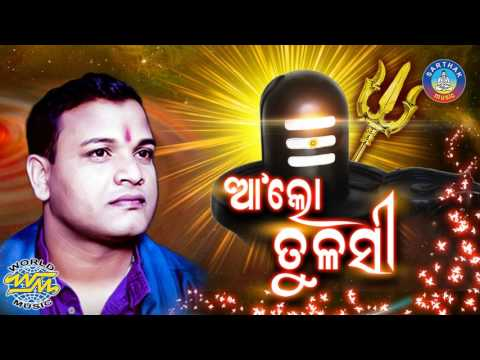 NARENDRA KUMARNKA SUPER HIT BHAJAN || AALO TULASHI | Sidharth TV
