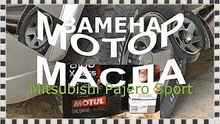 █ Замена моторного масла и масляный фильтр. MOTUL. Mitsubishi Pajero Sport.